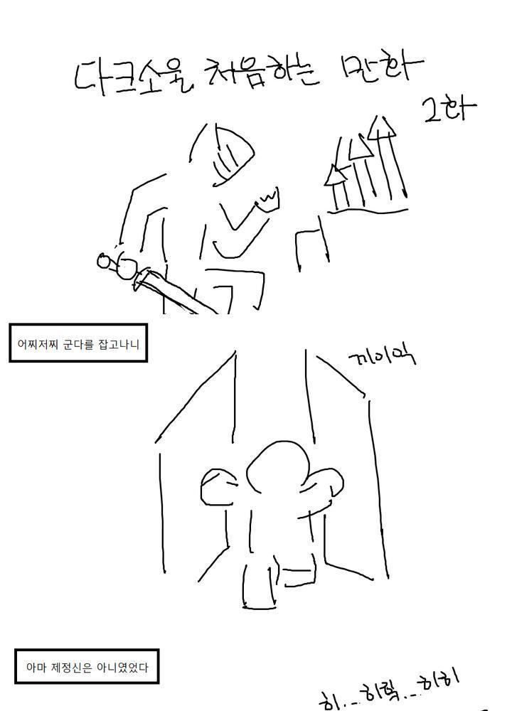 다크소울3 하는 만화 2 No.0