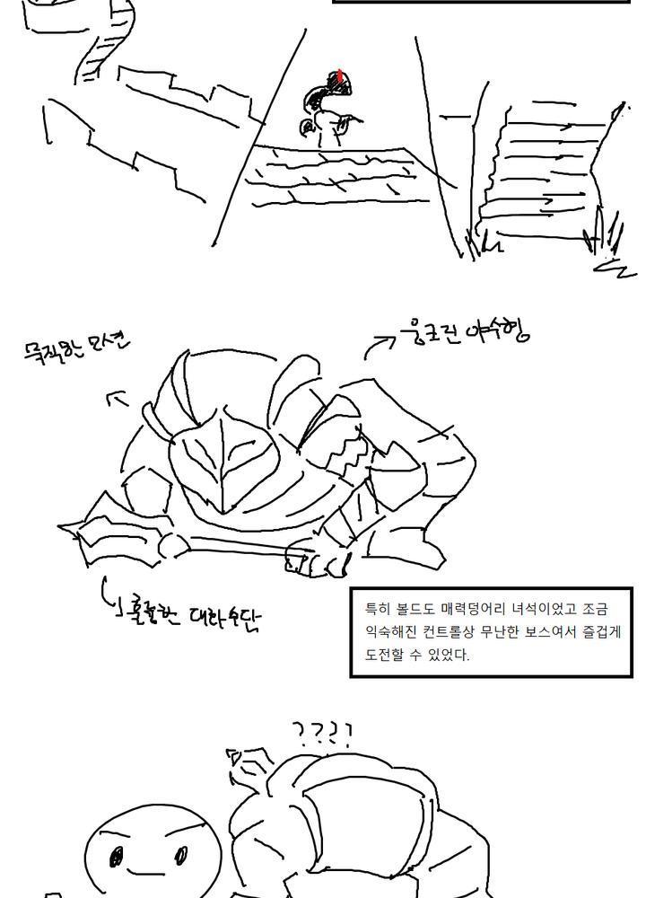 다크소울3 하는 만화 3 No.1