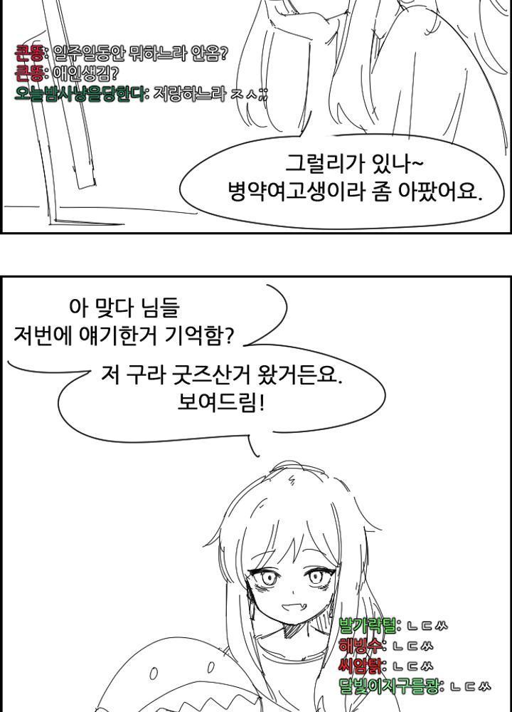 K-스트리머_이남놀_레전드.png No.1
