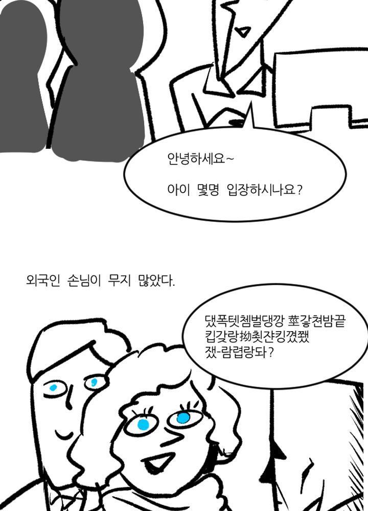 키즈 카페 알바하다가 x될뻔한 썰 만화 No.1
