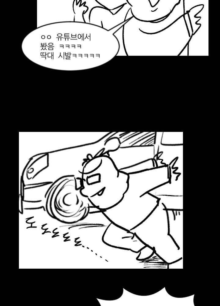 스쿨존 놀이를 하는 잼민이 만화 No.1