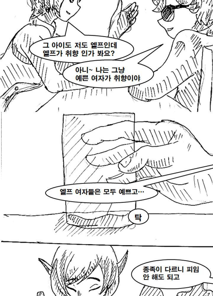 이세계 무기 중개상 만화 3화 No.1