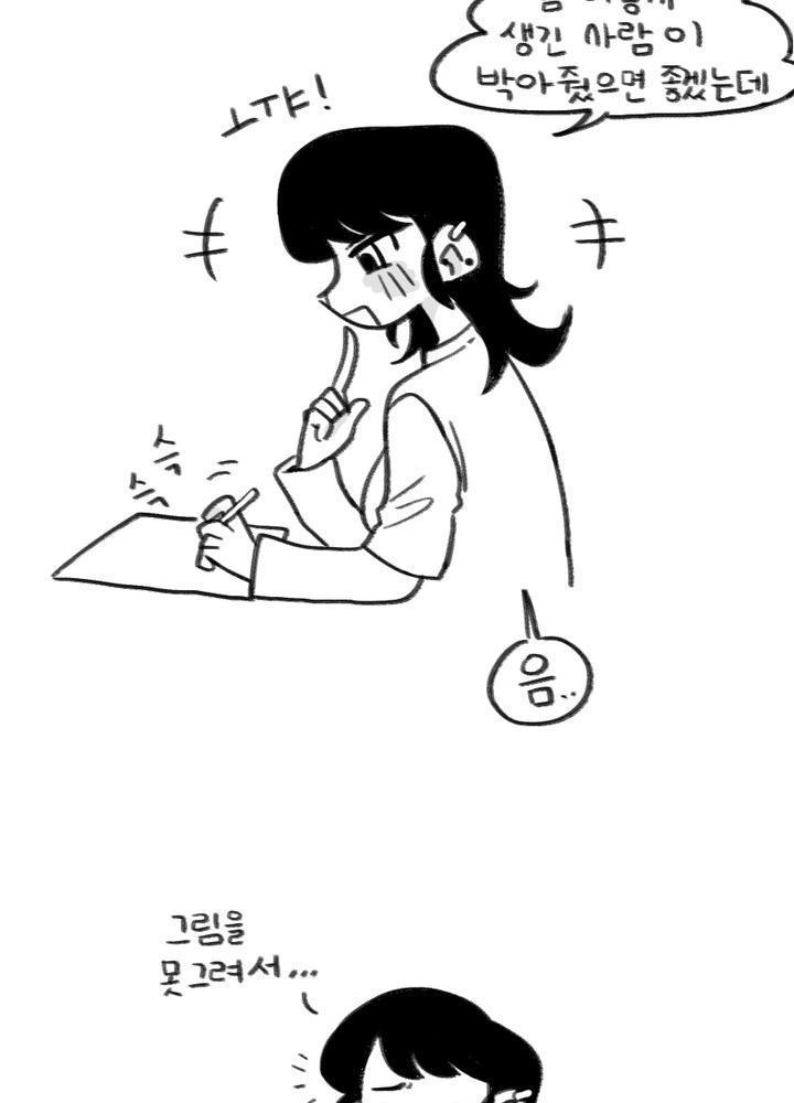 종이랑 야스하는 만화 No.1