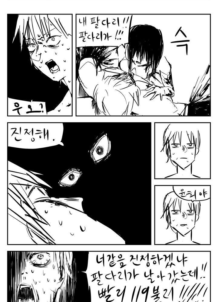 죽이는 소년 3화 No.1