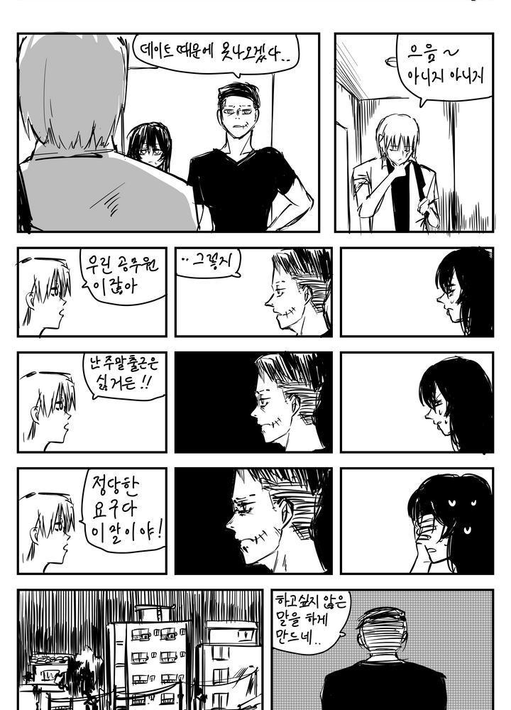죽이는 소년 5화 No.1