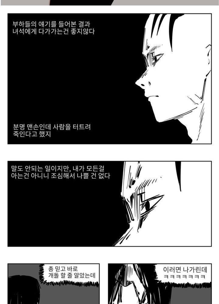죽이는 소년 8화 No.1
