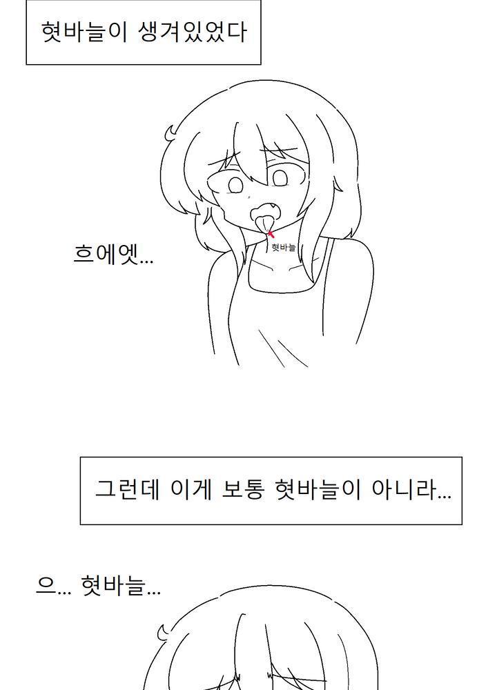 혓바늘 소녀 No.1