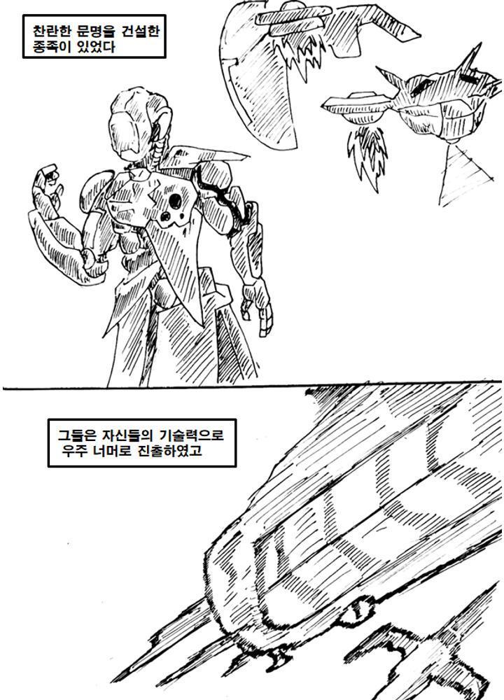 두 종족이 평화롭게 공존하는 만화 No.0