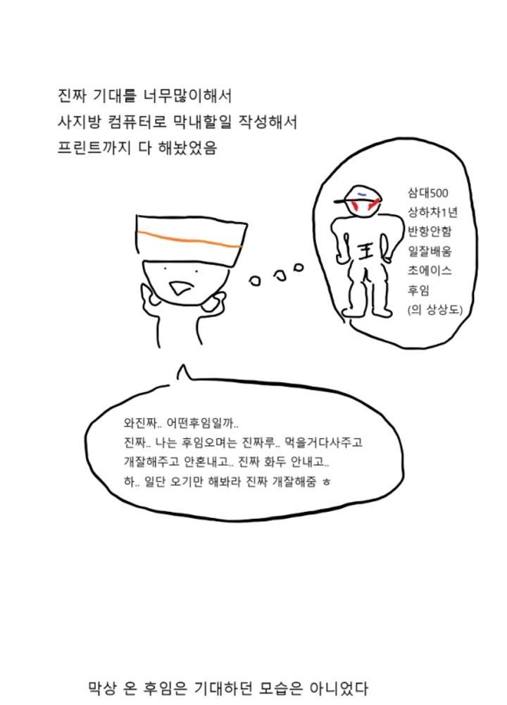 급양병 만화 3 - 에이스 후임 No.1