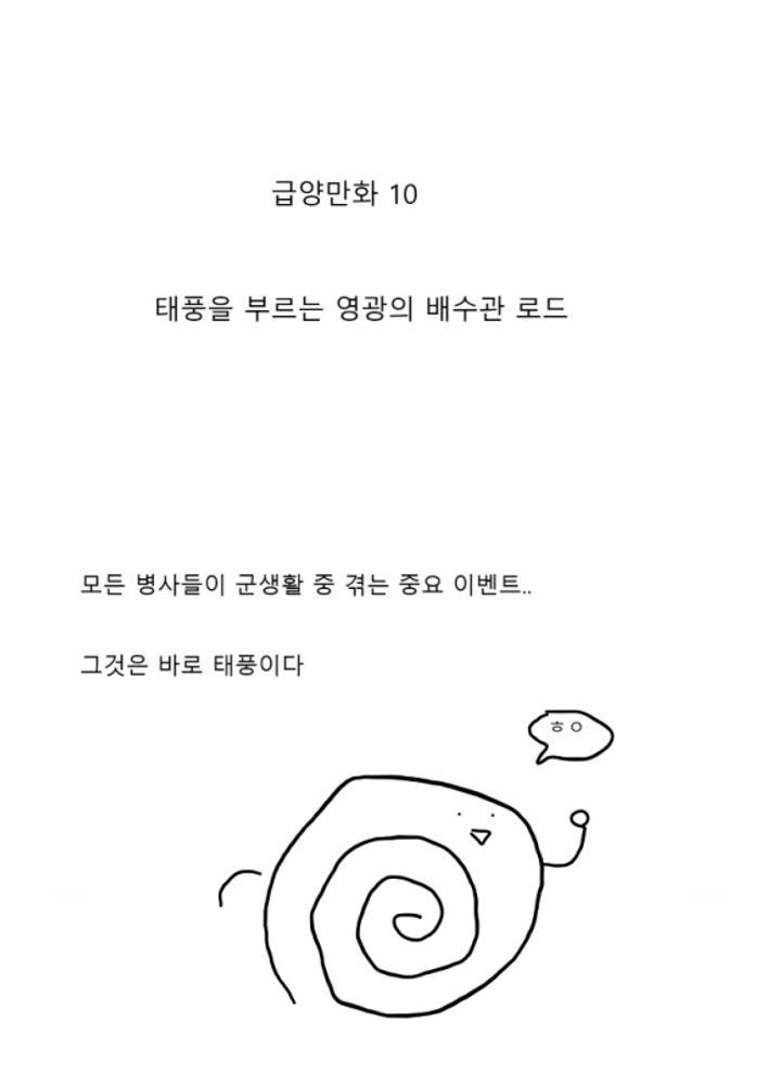 급양병 만화 10 - 태풍을 부르는 영광의 배수관 로드 No.0