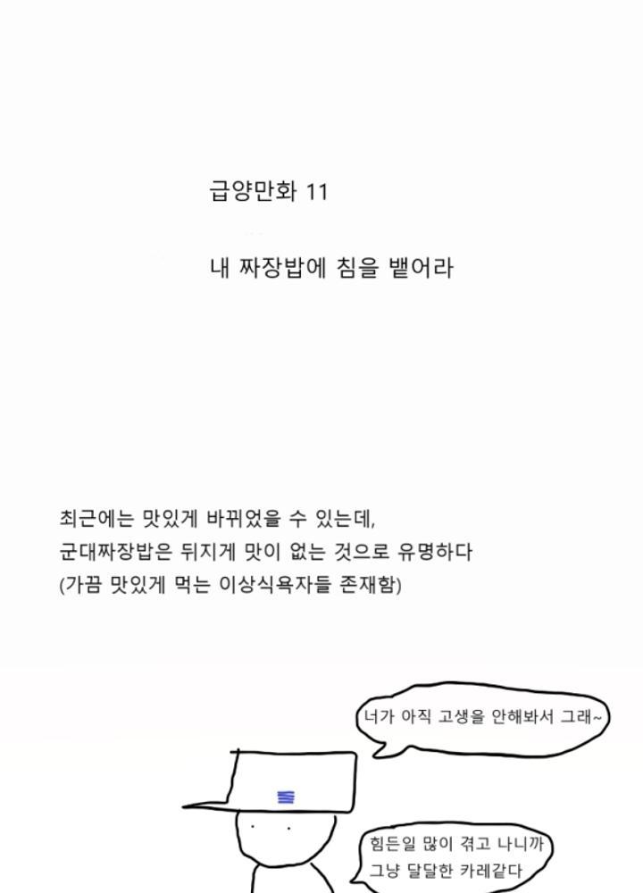 급양병 만화 11 - 내 짜장밥에 침을 뱉어라 No.0