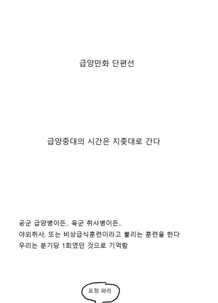 급양병 만화 27 - 급양 대처분 부도정리전 긴급정리 No.0
