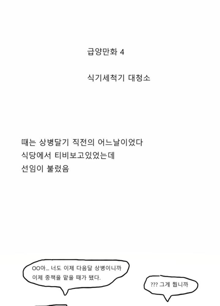 급양병 만화 4 - 식판세척기 청소 대작전 No.0