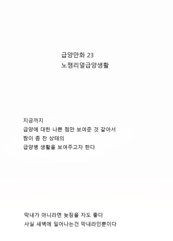 급양병 만화 23 - 노잼리얼급양생활 No.0