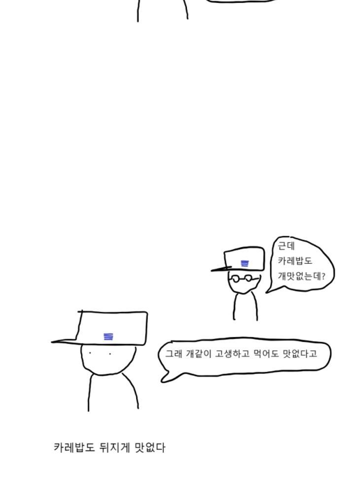 급양병 만화 11 - 내 짜장밥에 침을 뱉어라 No.1