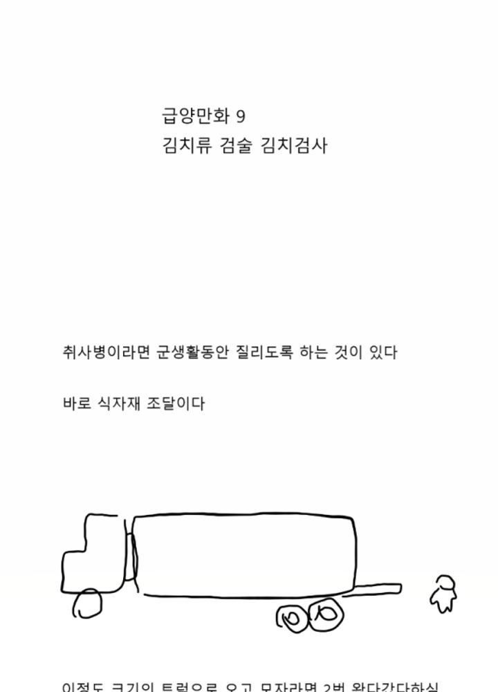 급양병 만화 9 - 김치류 검술 계승자 No.0