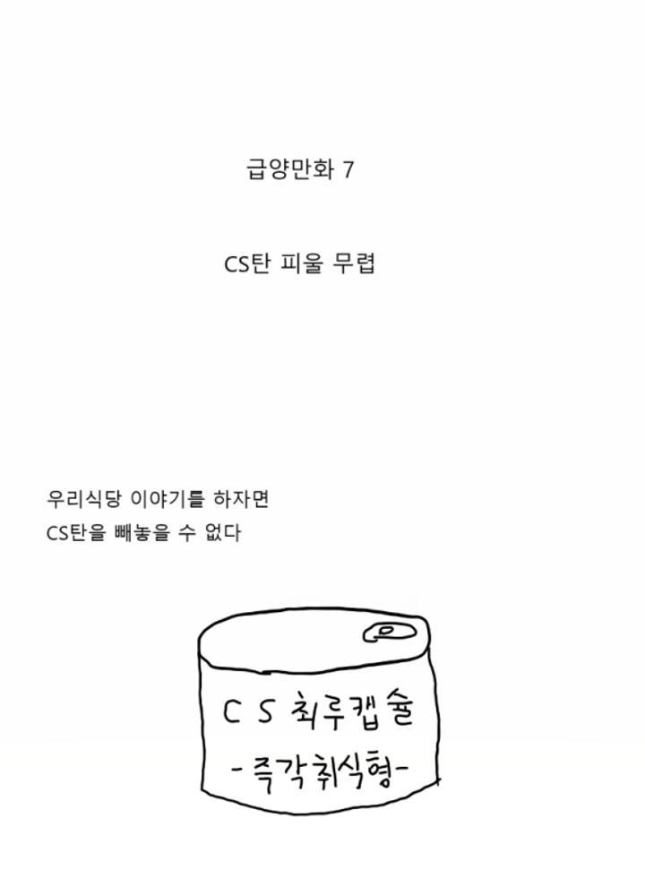 급양병 만화 7 - CS탄 피울 무렵 No.0