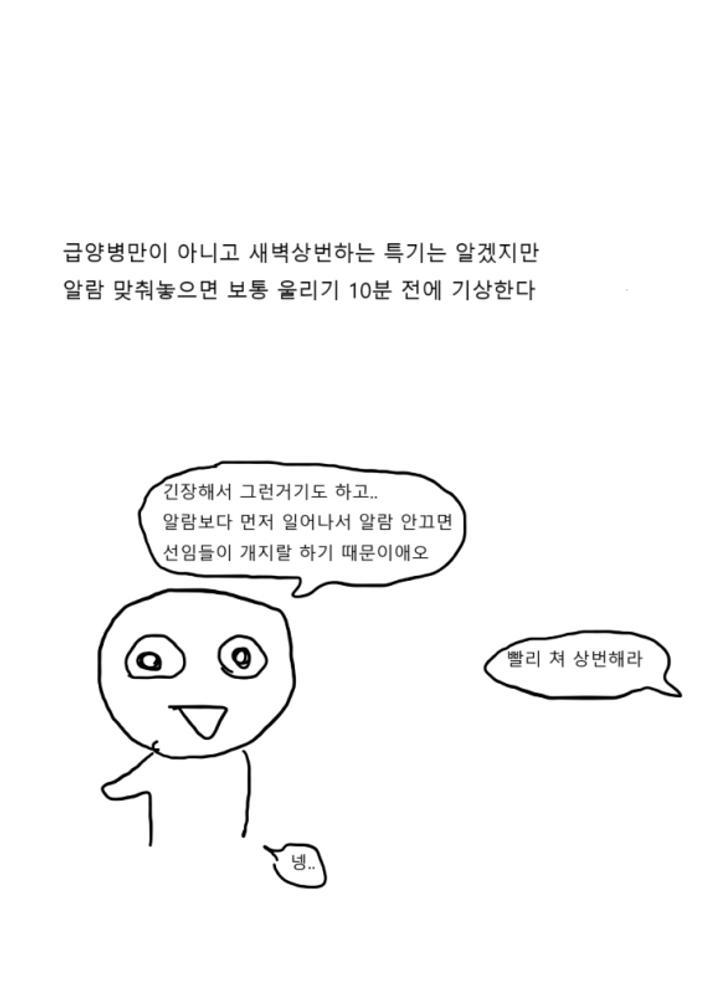 급양병 만화 14 - 급양병 짬찌 씨의 일일 No.1