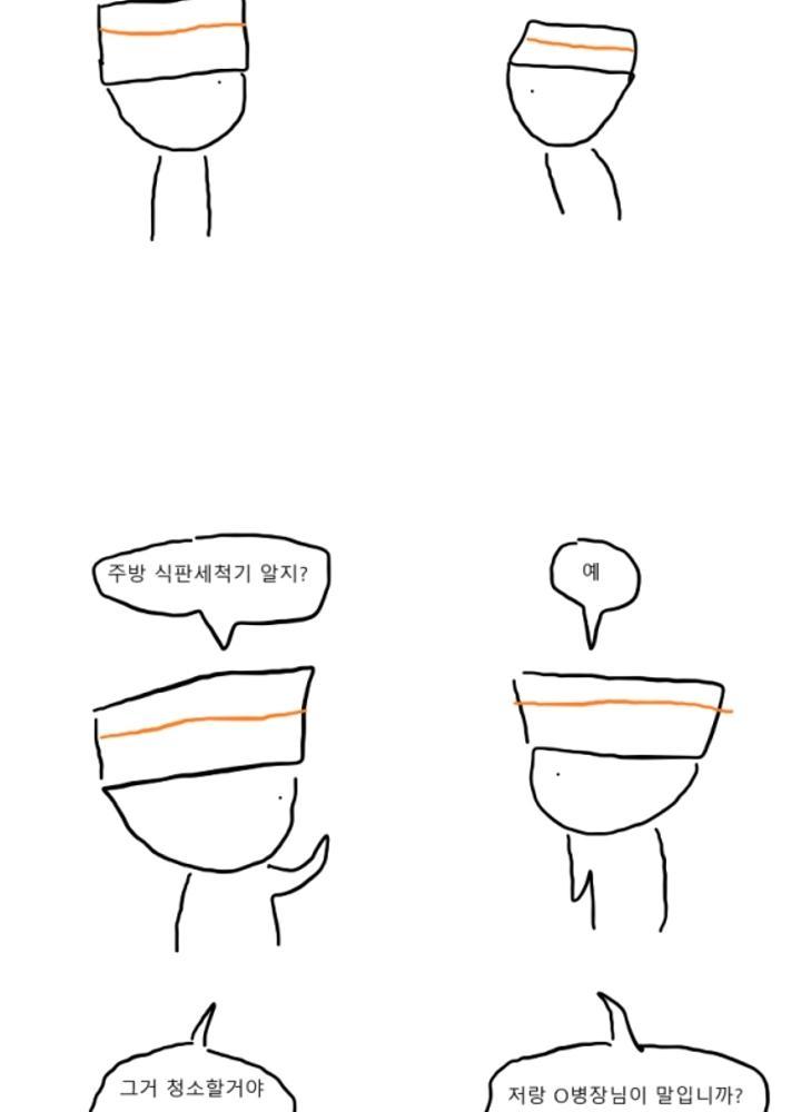 급양병 만화 4 - 식판세척기 청소 대작전 No.1