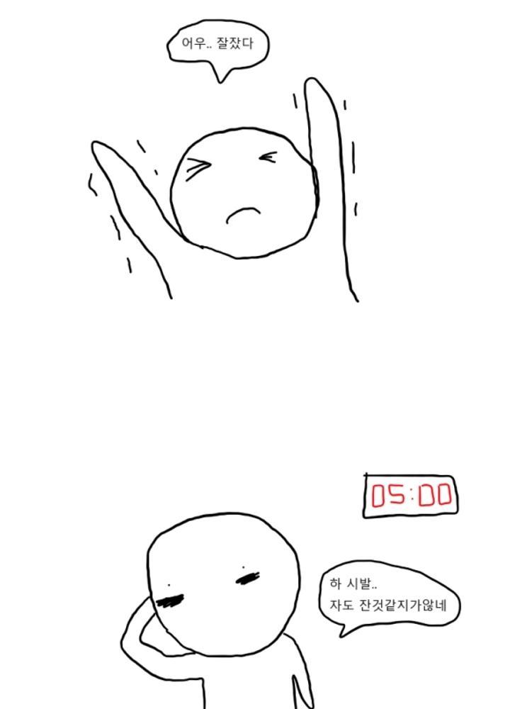 급양병 만화 23 - 노잼리얼급양생활 No.1