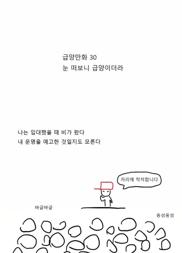 급양병 만화 30 - 30화 채우기용 프리퀄 No.0