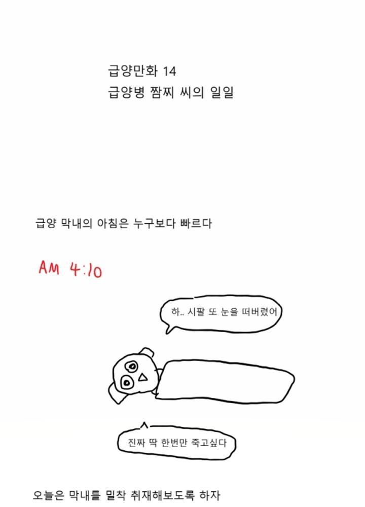 급양병 만화 14 - 급양병 짬찌 씨의 일일 No.0