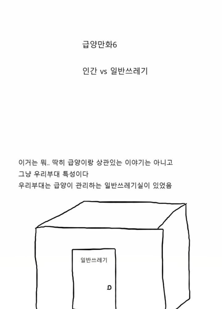 급양병 만화 6 - 인간 vs 일반쓰레기 No.0