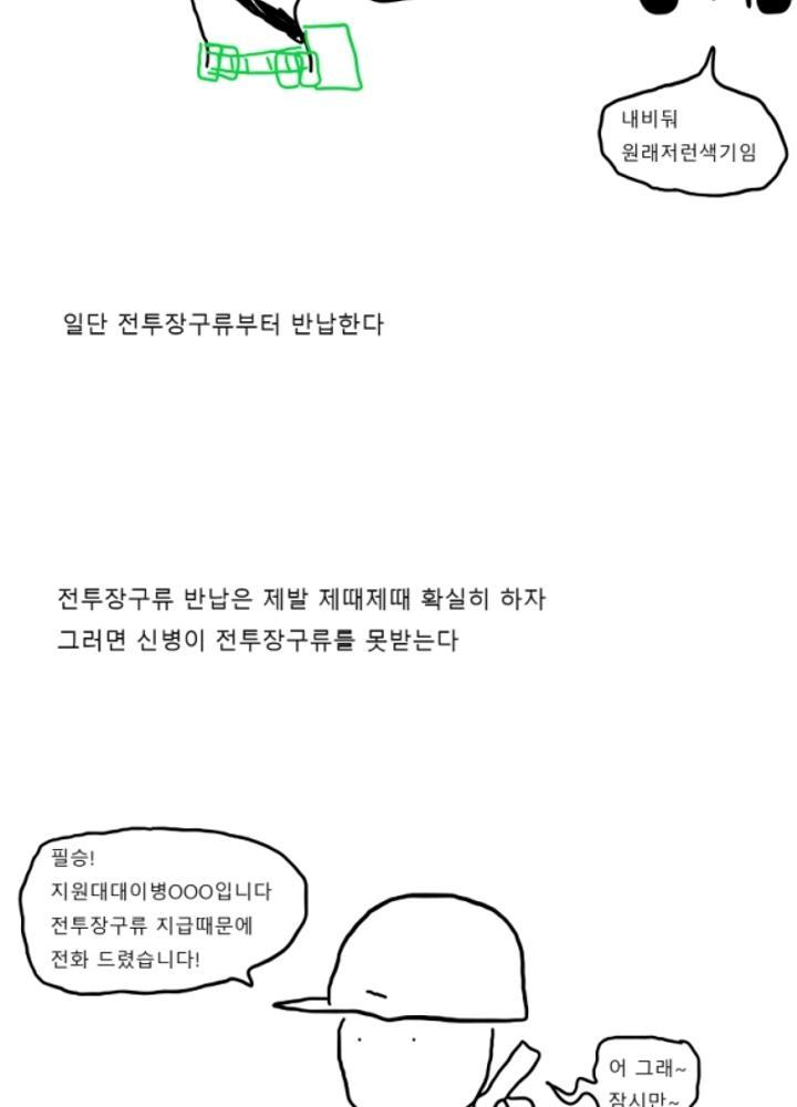 급양병 만화 29 - 가는놈, 오는놈, 남겨진놈(完) No.1