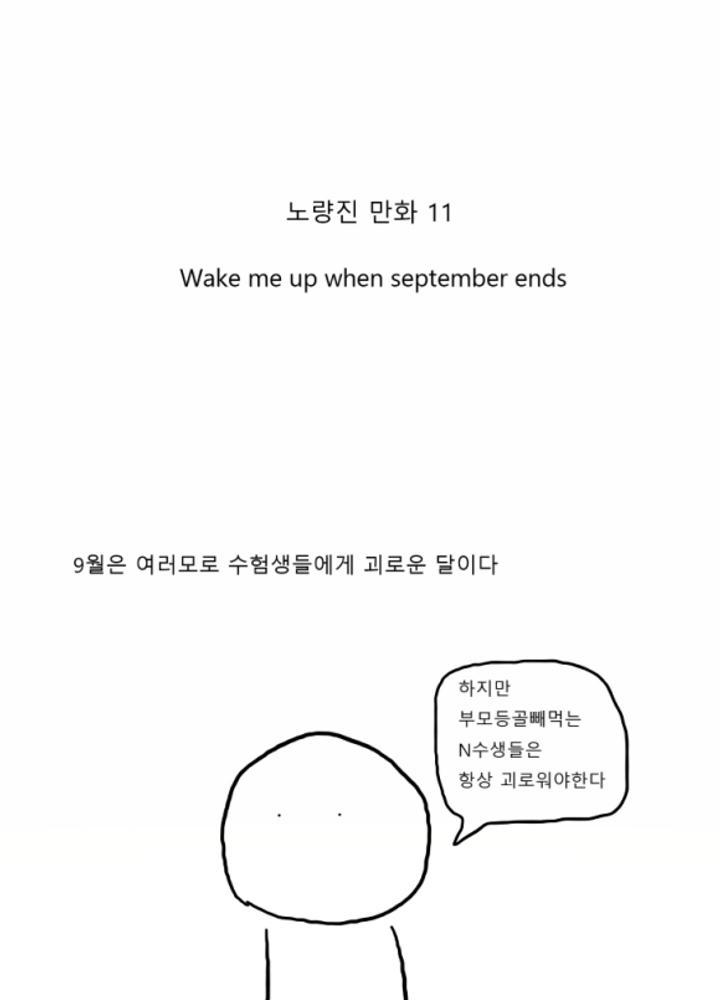 노량진 만화 11 - 9월이 지나면 날 깨워주오 No.0