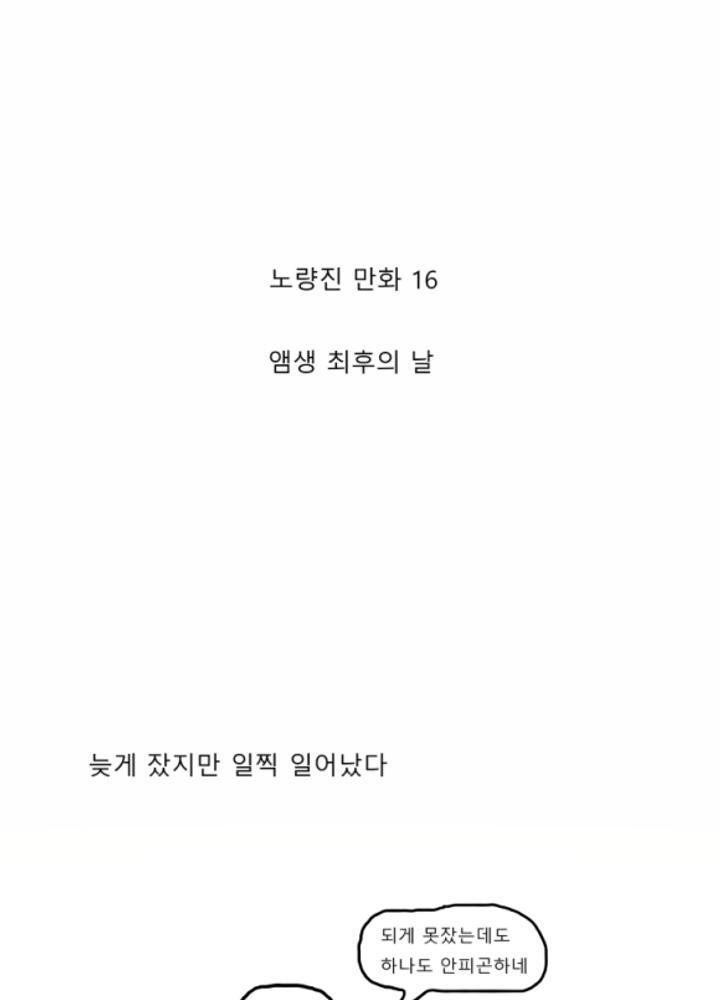 노량진 만화 16 - 앰생 최후의 날 No.0