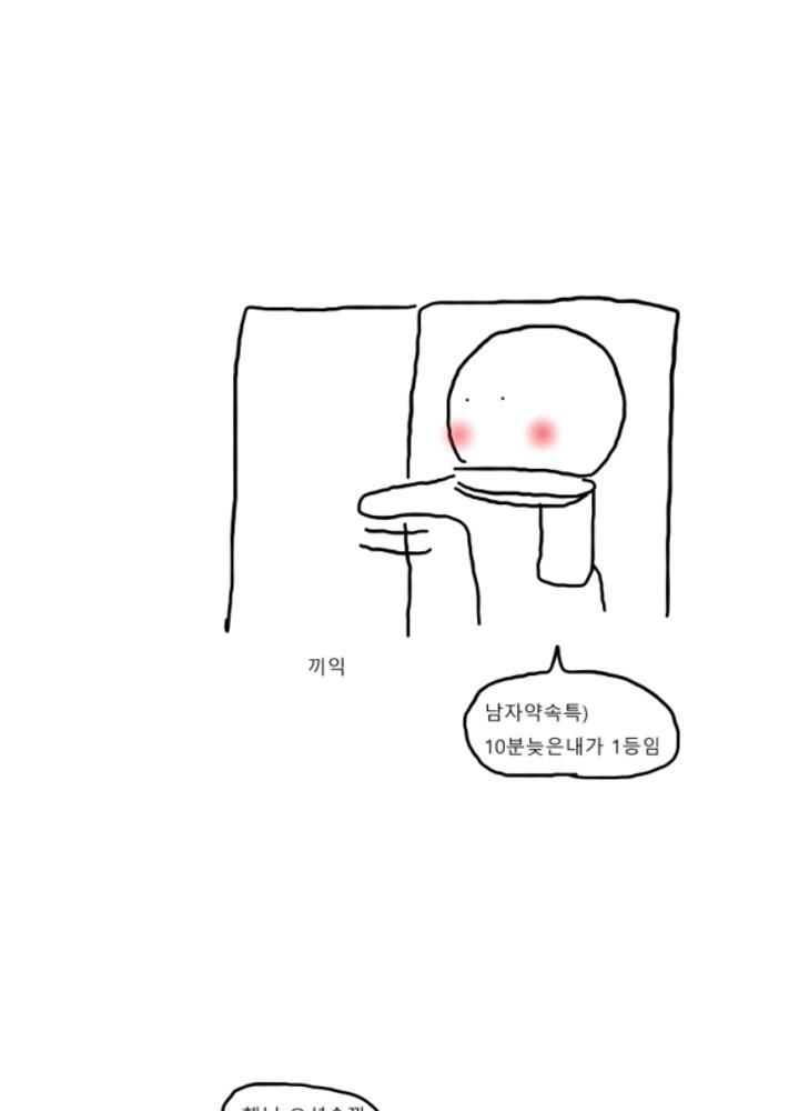 노량진 만화 수능 특집 No.1