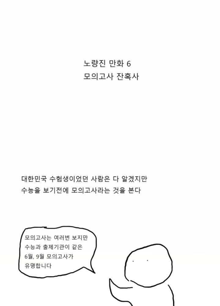 노량진 만화 6 - 모의고사 잔혹사 No.0