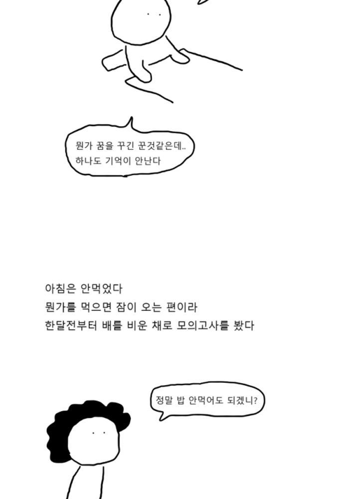 노량진 만화 16 - 앰생 최후의 날 No.1