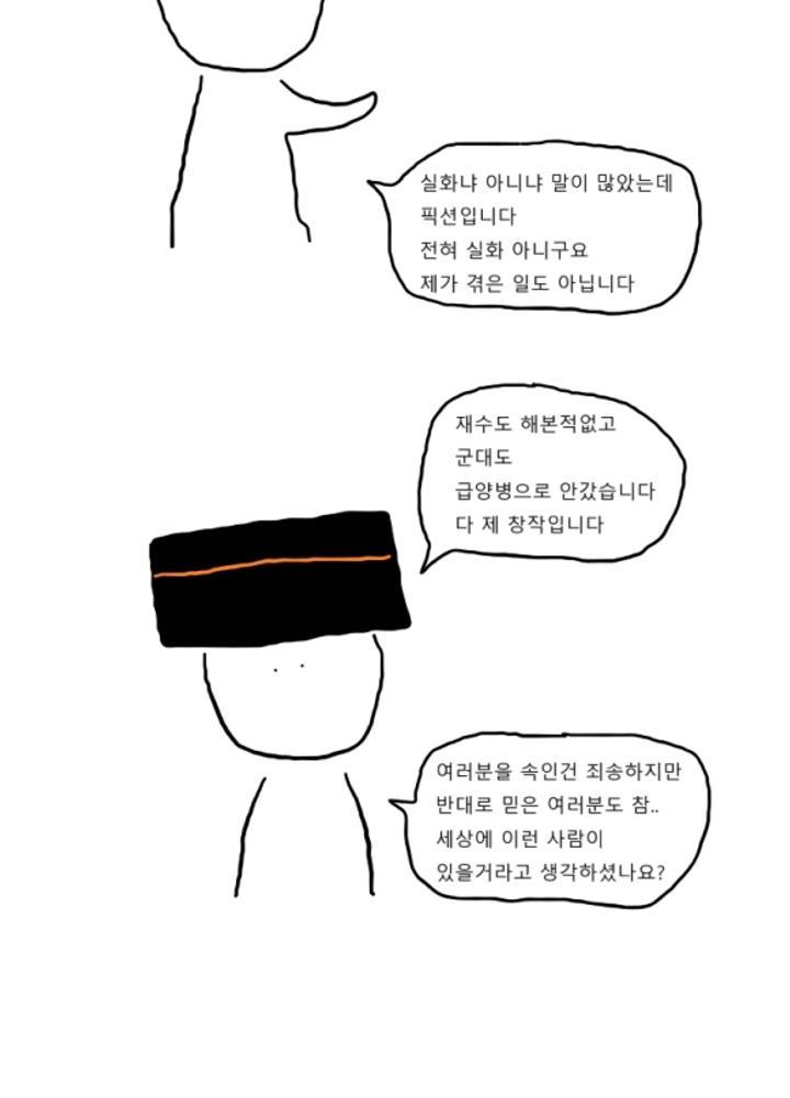 노량진 만화 18 - 후기 (진짜완결임) No.1