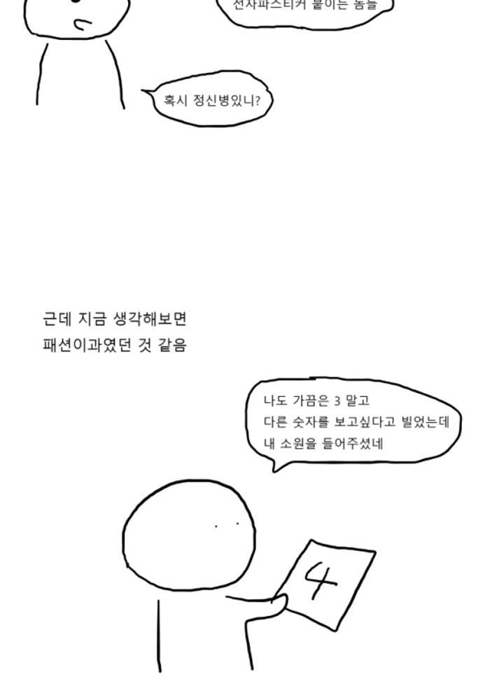 노량진 만화 2 - N수생은 이과황의 꿈을 꾸는가? No.1