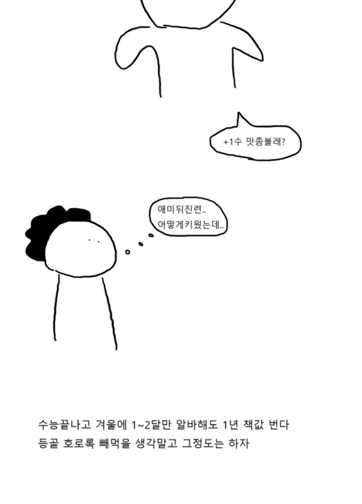노량진 만화 9 - 도서 강탈자의 침입 No.1