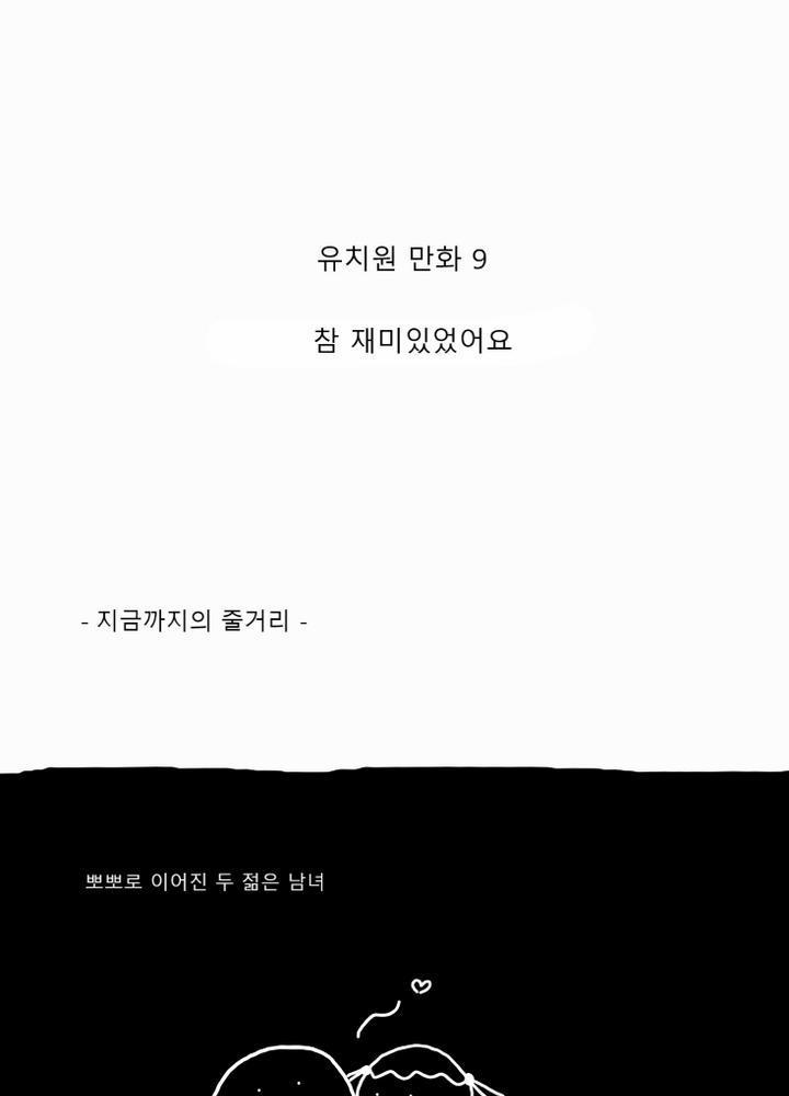 유치원 만화 9 - 참 재미있었어요 - .manhwa (完) No.0
