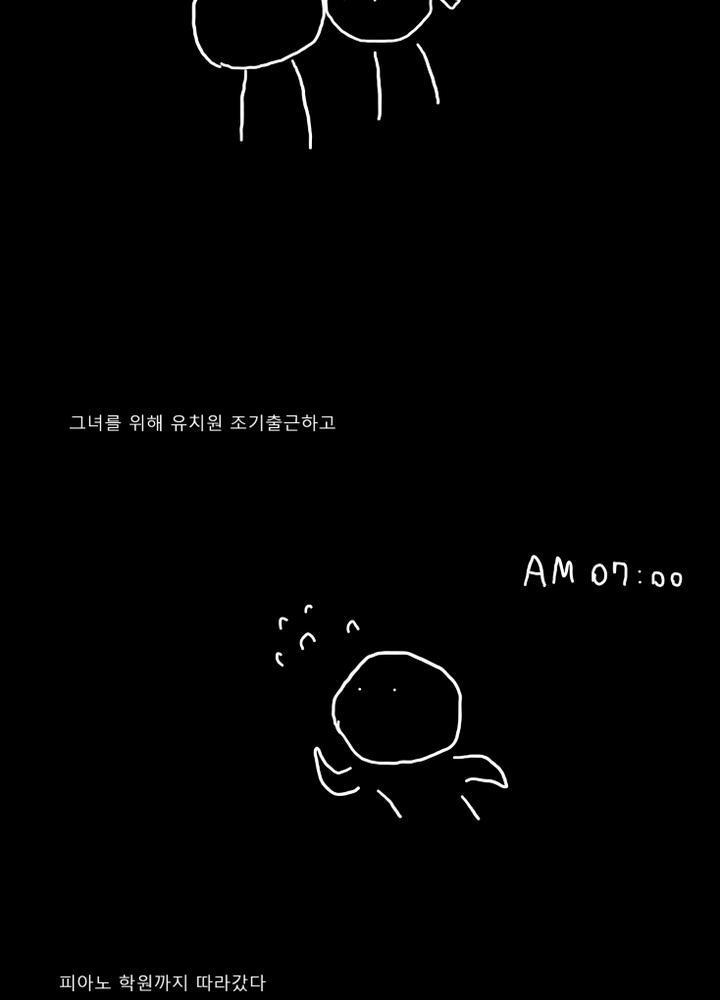 유치원 만화 9 - 참 재미있었어요 - .manhwa (完) No.1
