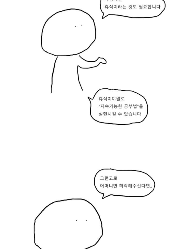 유치원 만화 2 - 탈주, 그 짜릿함에 대하여 - .manhwa No.1