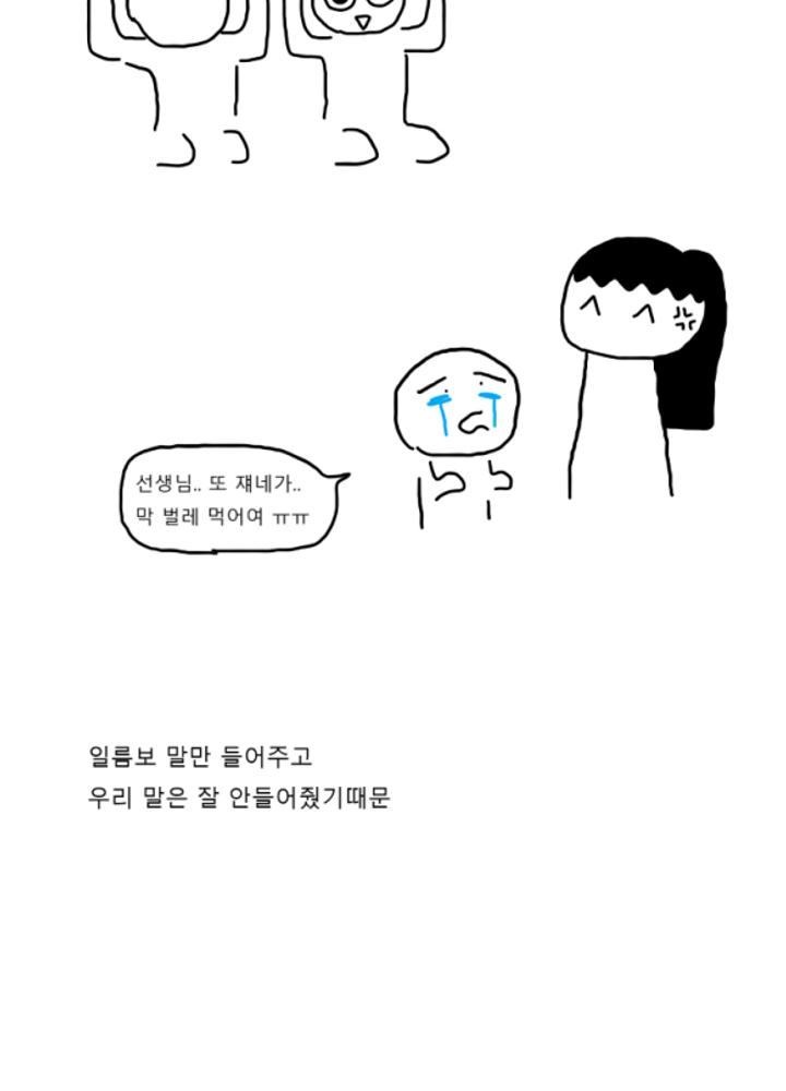 유치원 만화 5 - 소년의 순정 - .manhwa No.1