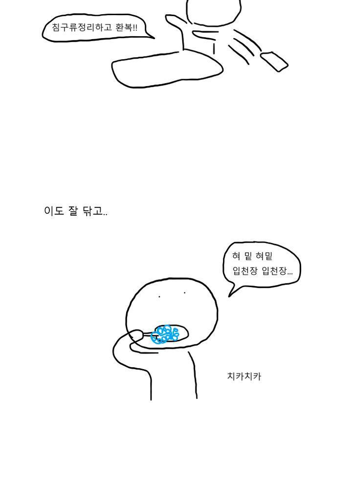 유치원 만화 7 - 사랑.. 그 새끼 - .manhwa No.1