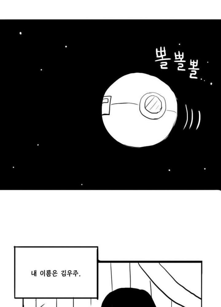 우주에서 인터넷 방송하는.manhwa No.0