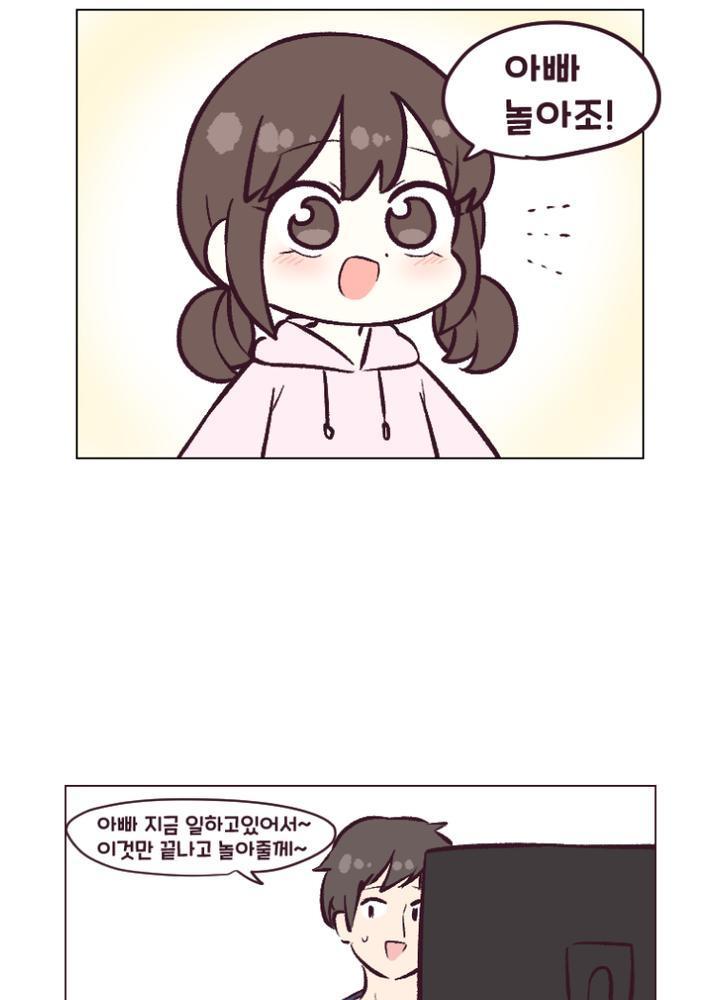 삐진 딸 달래주는 만화.manhwa No.0