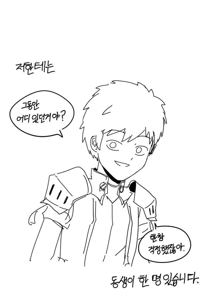여동생 귀여워하는 만화.manhwa No.0