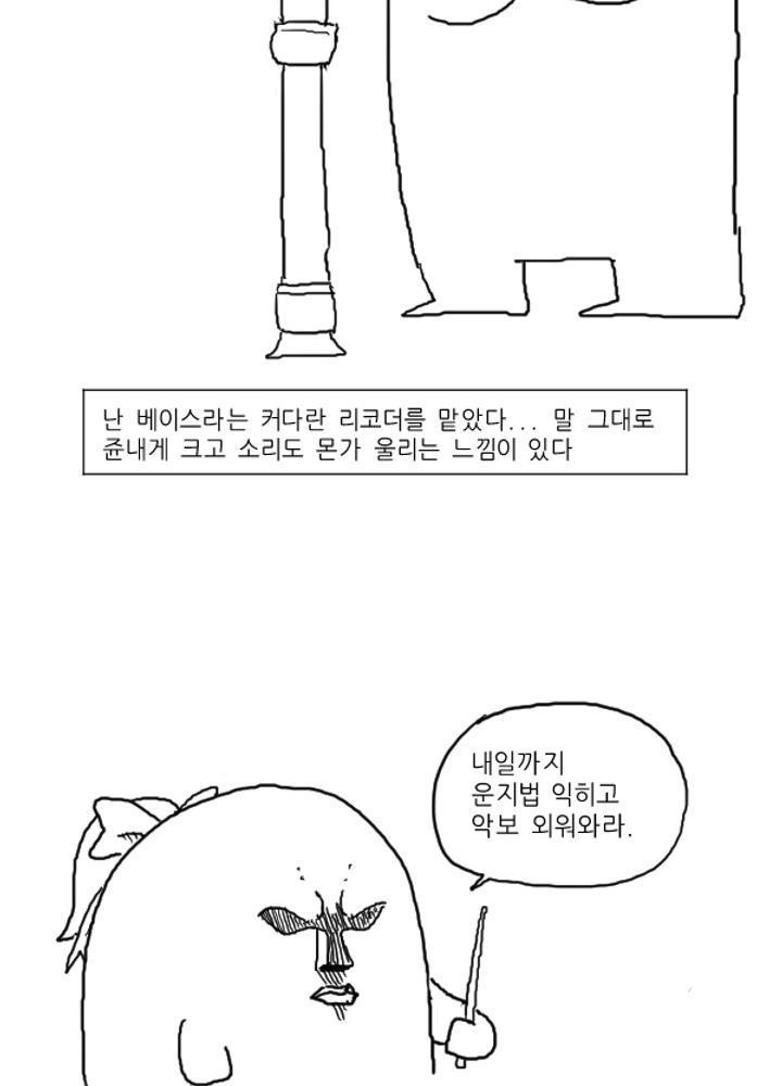 초딩때 리코더부에서 이지메 당한썰. manhwa No.1