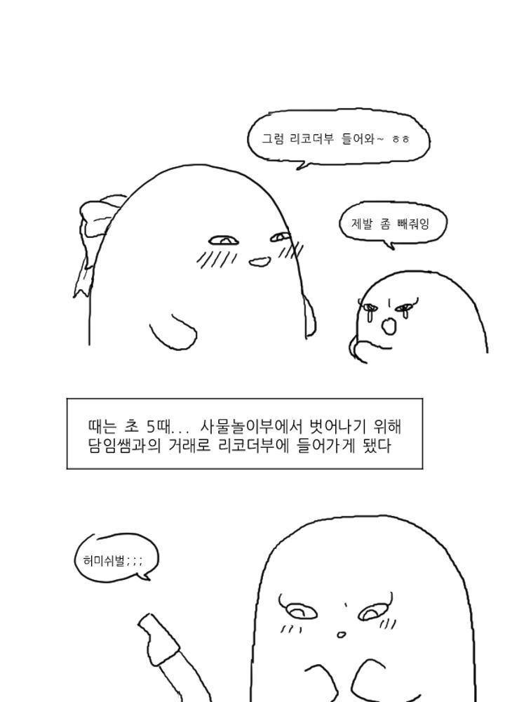 초딩때 리코더부에서 이지메 당한썰. manhwa No.0